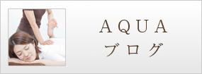 リラクゼーション/マッサージAQUAのブログ