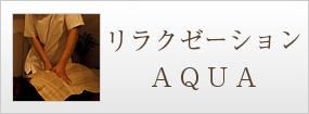 リラクゼーション/マッサージ AQUA